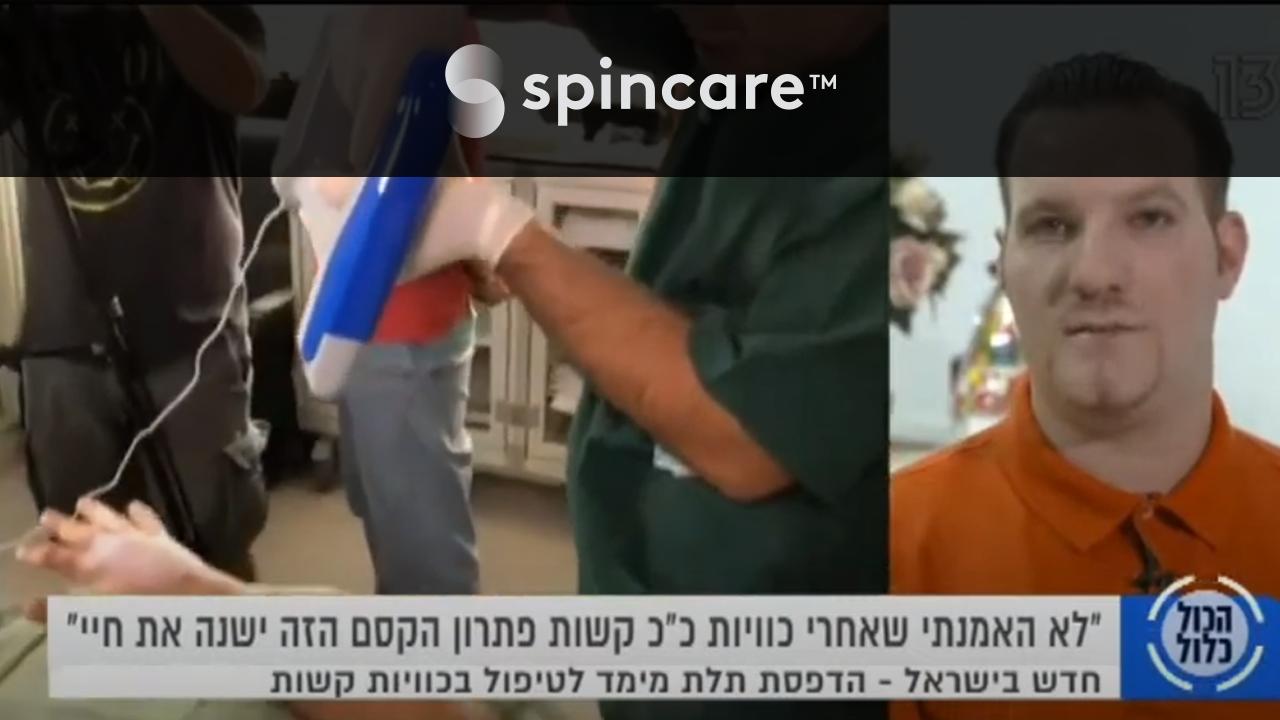 Nanomedic's Spincare Gun Comes (All Inclusive – Hakol Kalul March 03, 2019) – Hebrew