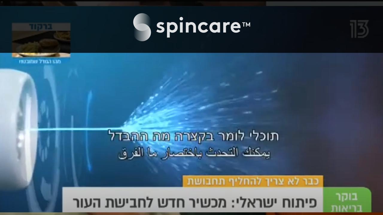 Nanomedic Spincare Gun – (Morning Health – March 05, 2019) – Hebrew