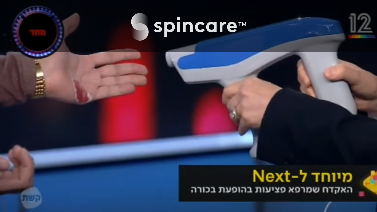 Nanomedic Spincare Gun Comes to Cure (Next with Dror Gloverman – December 17, 2018) – Hebrew